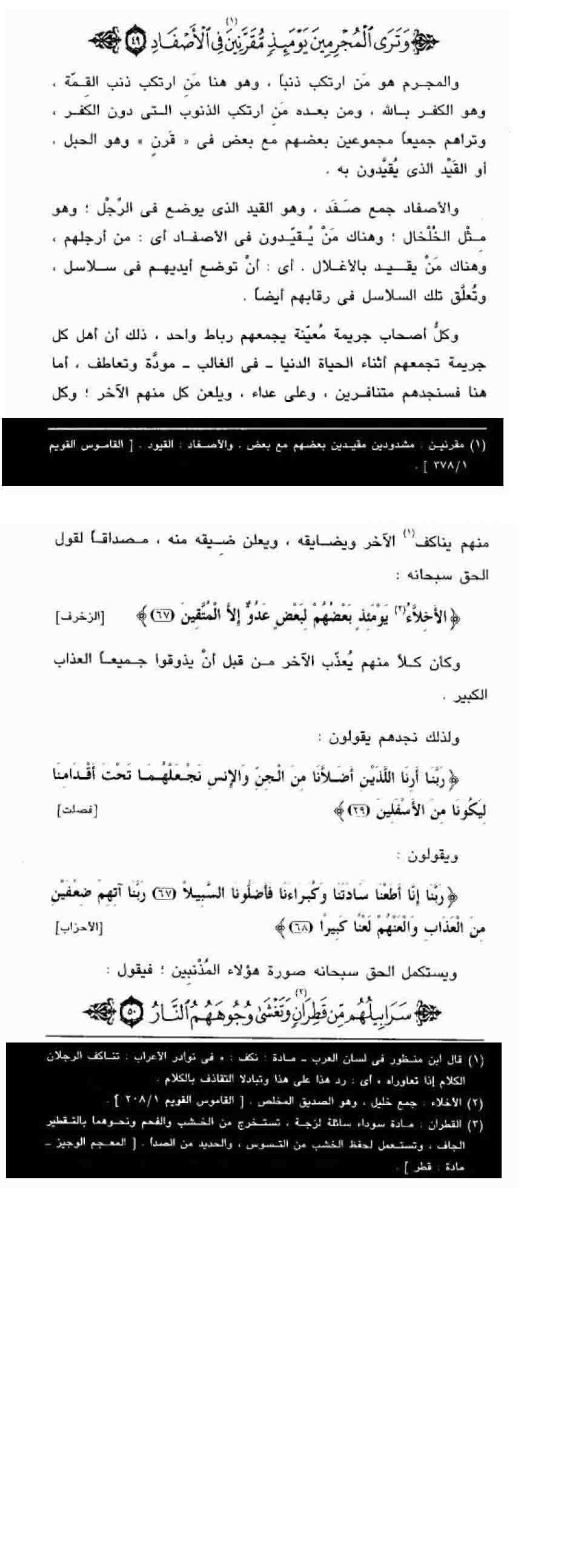 New Page 3 [www.elsharawy.ebnmaryam.com]